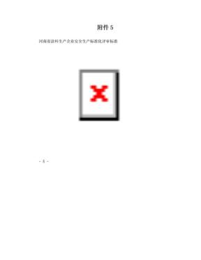 涂料生产企业安全生产标准化评审标准.doc