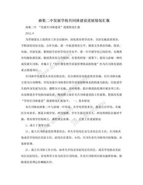 孙集二中发展学校共同体建设进展情况汇报.doc