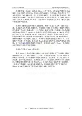 苹果白色iphone4换壳机真假鉴别.doc