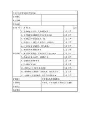 日立中央空调验收单.doc