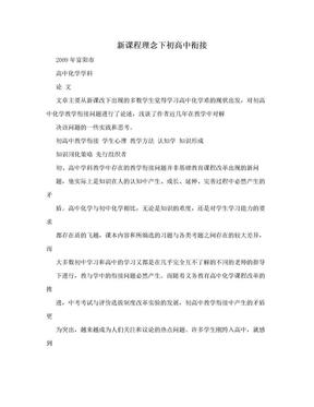 新课程理念下初高中衔接.doc