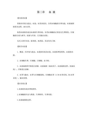 临床医学课件第三章.doc