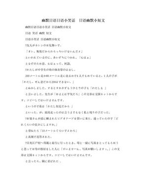 幽默日语日语小笑话 日语幽默小短文.doc