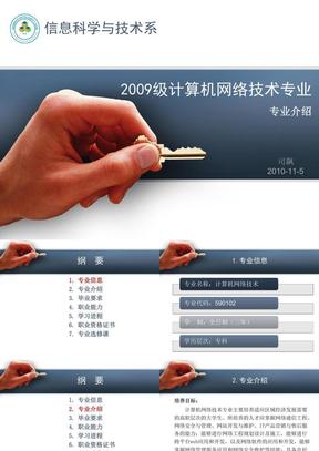 2009级计算机网络技术专业专业介绍.ppt