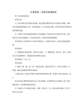 行业资料二年级劳技课教案.doc