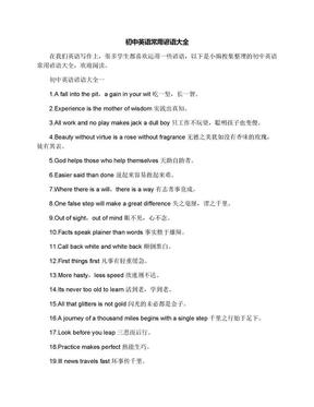 初中英语常用谚语大全.docx