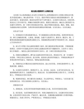 幼儿园小班教师个人研修计划.docx