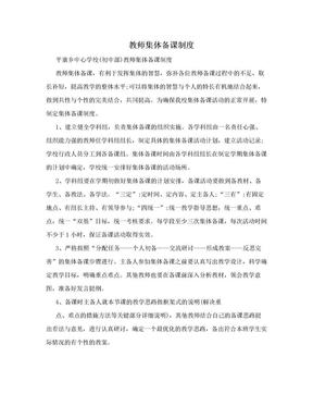 教师集体备课制度.doc