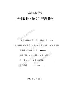 某15万吨每天污水处理厂A2O工艺设计_开题报告.doc