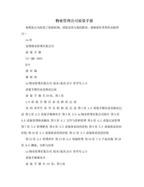 物业管理公司质量手册.doc