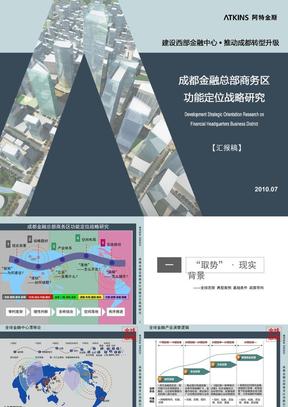 0726成都金融总部商务区功能定位战略研究.ppt