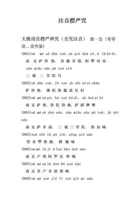 注音楞严咒.doc