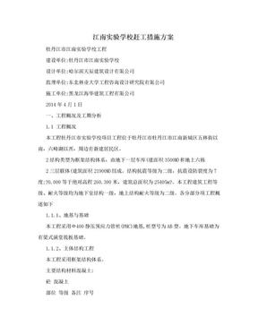 江南实验学校赶工措施方案.doc