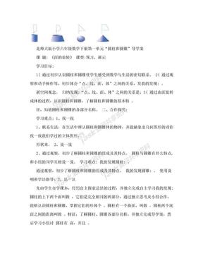 北师大版小学六年级数学下册导学案.doc