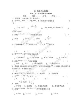 高中数学必修1第二章基本初等函数单元测试题(含参考答案).doc