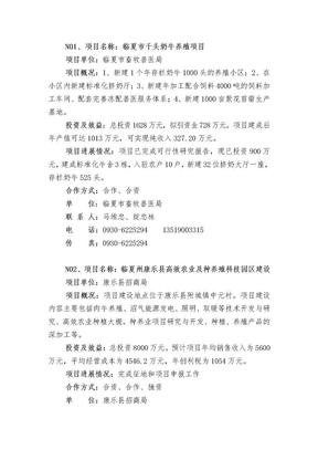 N01、项目名称_临夏市千头奶牛养殖项目.doc