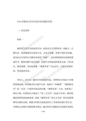 2018年陕西公务员考试申论真题及答案.docx