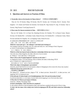 英语导游证考试试题.doc