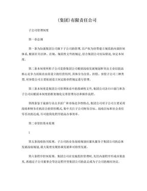 集团子公司管理制度.doc