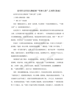 """高考作文汗青人物素材""""竹林七贤""""之刘伶[指南].doc"""