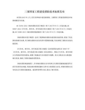 三部国家工程建设消防技术标准发布.doc