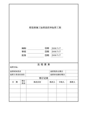精装修标准流程和标准工期.doc