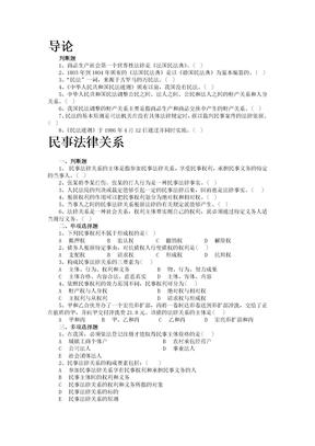 民法习题集锦.doc