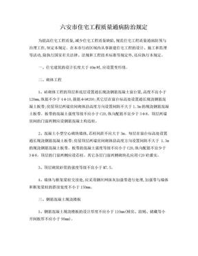 六安市住宅工程质量通病防治规定.doc