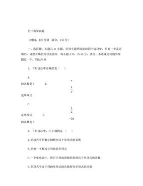 初二数学试题及答案(免费).doc