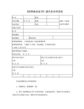 医师执业证书补办申请表.doc