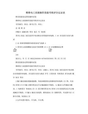 维修电工高级操作技能考核评分记录表.doc
