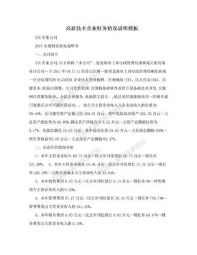 高新技术企业财务情况说明模板.doc