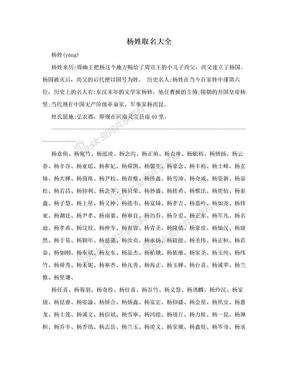 杨姓取名大全.doc