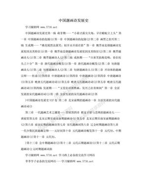 中国题画诗发展史.doc