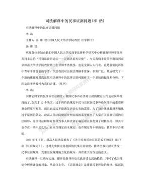 司法解释中的民事证据问题(李  浩).doc