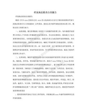 档案执法检查自查报告.doc