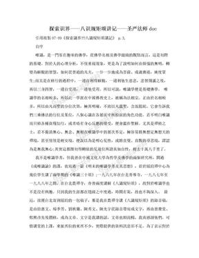 探索识界——八识规矩颂讲记——圣严法师doc.doc