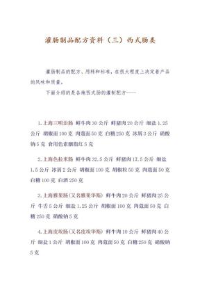 灌肠制品配方资料(三)西式肠类.doc