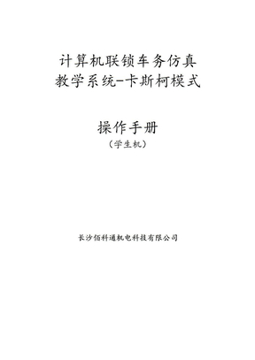 学生机操作手册(卡斯柯模式).doc