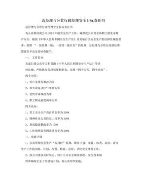 总经理与分管行政经理安全目标责任书.doc