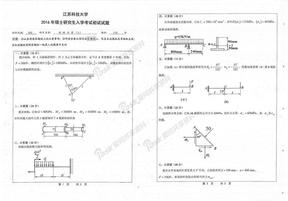 江苏科技大学802材料力学(A)2016年考研真题.pdf