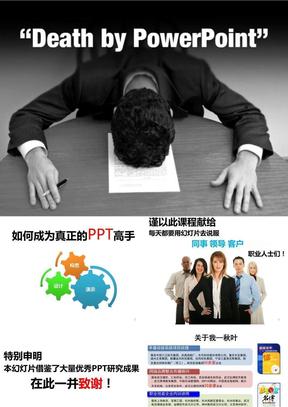 01-如何成为真正的PPT高手(2009版上).ppt