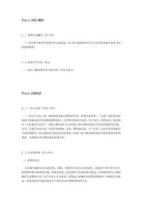 采购原理与战略_笔记.doc