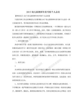 2017幼儿园教师年度考核个人总结.doc