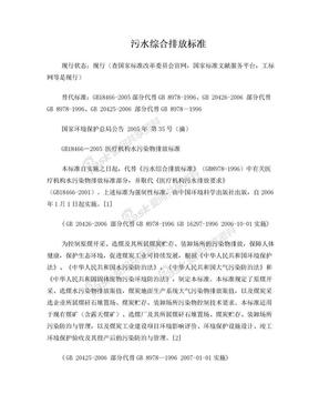 污水综合排放标准.doc