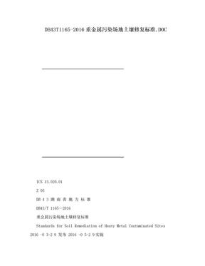DB43T1165-2016重金属污染场地土壤修复标准.DOC.doc