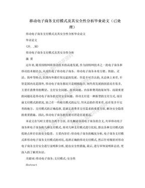 移动电子商务支付模式及其安全性分析毕业论文(已处理).doc