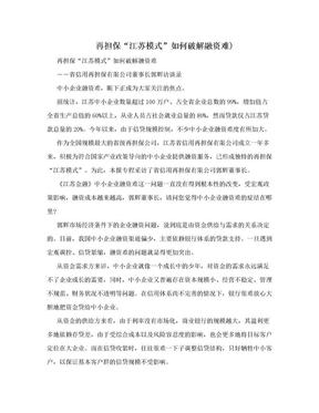 """再担保""""江苏模式""""如何破解融资难).doc"""