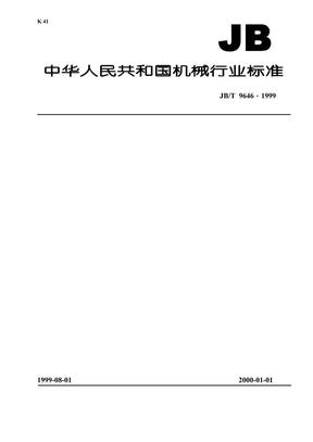 JBT9646-1999控制或照明用小型干式变压器.pdf