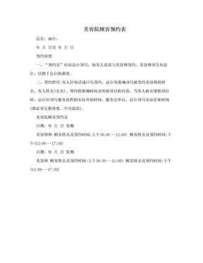 美容院顾客预约表.doc